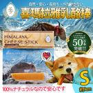 【培菓平價寵物網】日本Loasis》喜瑪...