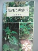 【書寶二手書T1/動植物_JJN】臺灣民間藥(1)_高木村