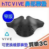 HTC VIVE 原廠 鼻部靠墊 窄版,可更換式橡膠鼻墊,聯強代理