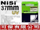 NISI 耐司 專業級 超薄UV保護鏡 37mm  減少暗角 阻隔紫外線  可傑