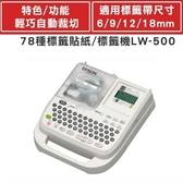 EPSON LW-500 可攜式輕巧型標籤機【限時下殺↘省$602】