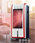 220V空調扇冷暖兩用遙控冷風機制冷機風扇冷風扇水冷小型空調igo  蓓娜衣都
