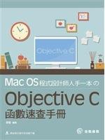 二手書博民逛書店《Mac OS程式設計師人手一本のObjective C函數速查手冊》 R2Y ISBN:9789865712709