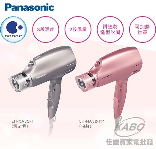 【佳麗寶】-(Panasonic 國際牌)奈 米水離子吹風機EH-NA32