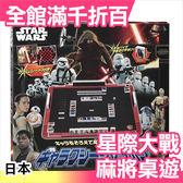 日本 正版 麻將 麻雀 星際大戰 電影 桌遊 碰將 團康 桌遊【小福部屋】