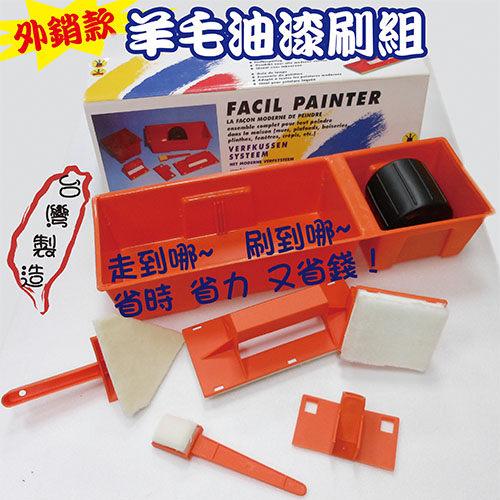 《派樂》台灣製 羊毛 油漆刷具組-油漆刷配件組〈1入〉粉刷牆壁/水泥漆/木牆/壁貼 DIY修繕工具