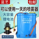 農用高壓鋰電池背負式充電消毒噴灑新型農藥噴壺打藥機電動噴霧器 小山好物