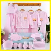 全館85折嬰兒衣服純棉春秋新生兒禮盒套裝0-3個月6初生剛出生寶寶用品大全 森活雜貨