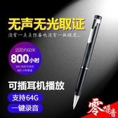 專業微型取證錄音筆 高清遠距降噪學生機器寫字MP3超小迷你防隱形 新年禮物