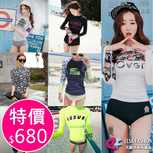 泳裝 夏日多款長袖防曬泳衣 艾爾莎【TAJ5055】