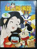 影音專賣店-P03-537-正版DVD-動畫【新桃太郎傳說 國日語】-