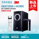 3M HEAT3000 高效能櫥下熱飲機/加熱器【淨水組】+HCR-05 雙效淨水器.變頻加熱器.濾心更換提醒