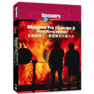 Discovery-災難鑑識2:香港嘉利大廈大火DVD