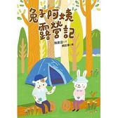 兔子阿姨露營記 (986283)
