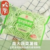 《松貝》南大蔬菜薯條105g【4901015011950】bc89