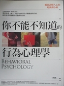 【書寶二手書T6/心理_LPB】你不能不知道的行為心理學_陶然