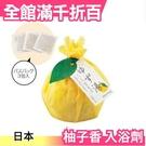 日本【柚子香 3包入x2組】泡湯粉 入浴劑 泡湯 浴袋 冬天享受護膚保暖 送禮 美人浴【小福部屋】