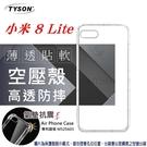 【愛瘋潮】小米8 Lite 高透空壓殼 防摔殼 氣墊殼 軟殼 手機殼
