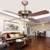 歐式仿古風扇不帶燈簡約吊扇客廳餐廳臥式家用電扇 NMS 小明同學