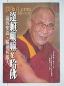 【書寶二手書T1/宗教_C3B】達賴喇嘛在哈佛-論四聖諦、輪迴和敵人_鄭振煌, 達賴喇嘛 / 傑佛