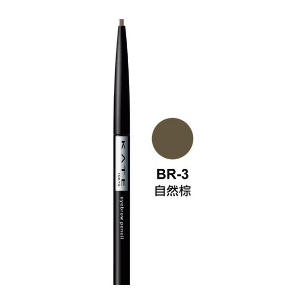 凱婷 眉筆A BR-3 0.07g