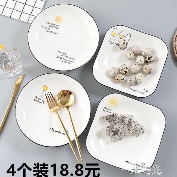 4個裝陶瓷盤子套裝創意網紅ins家用菜盤湯盤早餐盤水果點心盤餐具  聖誕節免運