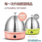 煮蛋器 meyou煮蛋蒸蛋器機自動斷電家用小型多功能1人迷你煮雞蛋羹神器 快速出貨