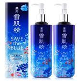 KOSE 高絲 雪肌精(500ml)-Save the Blue珍愛海洋版(按壓式壓頭)X2