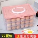 冰箱 雞蛋 保鮮盒 收納盒 冰箱保鮮盒 食品 保鮮盒 收納盒 帶蓋 雞蛋盒 冰箱盒