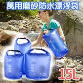 戶外用品 萬用磨砂防水漂浮袋-15L 【CTP077】123OK
