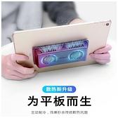電腦平板散熱器 平板iPad散熱器筆記本手機surface Pro7半導體制冷游戲降溫片背夾 至簡元素