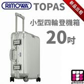【TPHONE出租商店】RIMOWA行李箱出租 TOPAS 系列 20吋 登機箱 四輪旅行箱(最新趨勢以租代買)