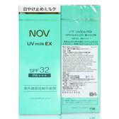 NOV娜芙防曬水凝乳(SPF32/PA+++)35g/瓶 批號已經割除 公司貨中文標 PG美妝