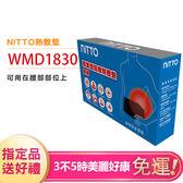 NITTO 日陶醫療用 腰部 熱敷墊 WMD1830送CORKCICLE三層真空易口瓶270ml顏色隨機