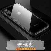 (金士曼) 玻璃殼 玻璃 手機殼 硬殼 保護殼 Iphone X Xs Max Xr Iphone I8 I7 I6