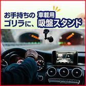 mivue mio m580 plus k600w u型固定座金剛王行車記錄器支架兩件式快拆環狀固定座組吸盤固定架汽車架