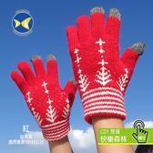 [ 開發票 蝴蝶魚 ButterflyFish ] C01 紅 快樂森林 雙層 觸控 兒童手套 台灣製