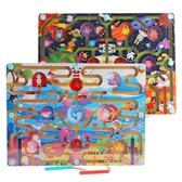 兒童益智2-3-4-5-6歲磁性迷宮早教智力開發
