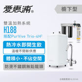 愛惠浦EVERPURE 櫥下型雙溫加熱器 H-188 + PurVive-Trio 4H2+RES-800+UF-01淨水器3管~ 含標準安裝