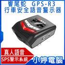 【免運+24期零利率】全新 響尾蛇 GPS-R3 行車安全語音警示器