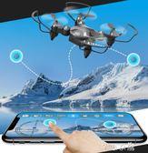迷你小型手錶黑科技無人機小飛機航拍高清專業感應四軸遙控飛行器 千惠衣屋