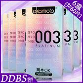 超值組合 (共60片) 日本 OKAMOTO 岡本003極薄保險套 (銀) 6盒組(白金型) 衛生套 【DDBS】