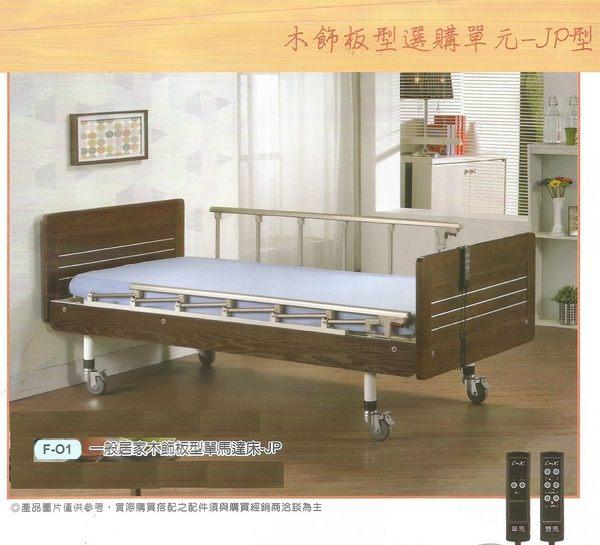 電動床/電動病床 立明交流電力可調整式病床(未滅菌)一般居家木飾板單馬達F01-JP型【送精美贈品】