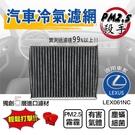 【愛車族】EVO PM2.5專用冷氣濾網(淩志) LEXUS LEX061NC