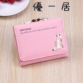 韓版小清新錢包女短款迷你錢夾零錢包Y-4084優一居