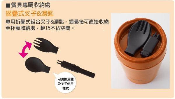 ★TIGER虎牌★380cc不鏽鋼真空食物罐 MCC-B038