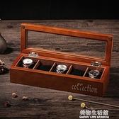 手錶盒木質制玻璃天窗手錶盒手串鍊首飾品手錶收納盒子展示盒箱子 美物生活館