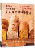 好口感?纖維系麵包:有38款天天換著吃!