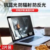 筆記本電腦螢幕保護貼膜14寸防藍光15.6寸顯示器12.5防 阿卡娜