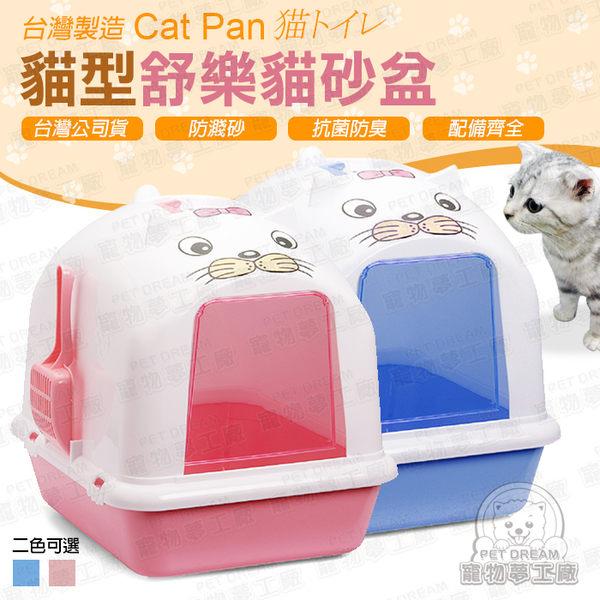 貓砂盆 MIT 貓型舒樂貓砂盆 (不含篩網、含砂鏟) 台灣製造 貓沙盆 貓便盆 貓尿盆 貓廁所 寵物用品